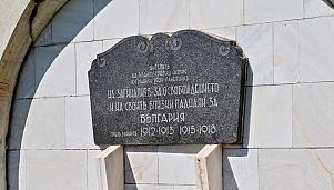 Ossuary Мemorial, Cherni Rid Peak